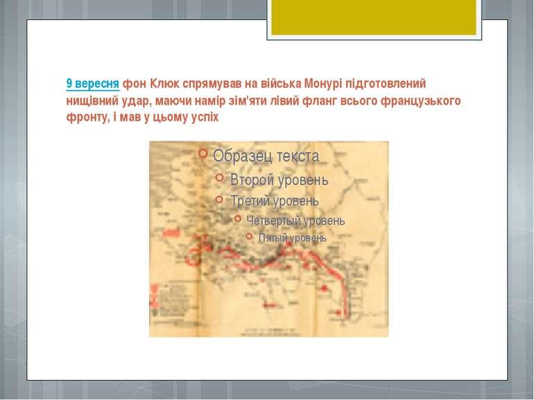 9 вересняфон Клюк спрямував на війська Монурі підготовлений нищівний удар, м...