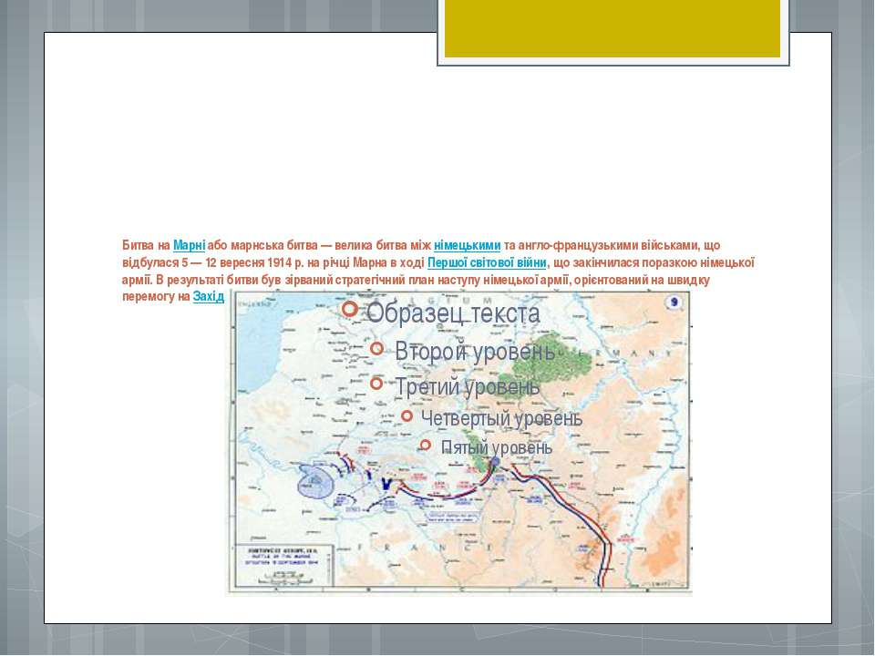Битва наМарніабо марнська битва— велика битва міжнімецькимита англо-фран...