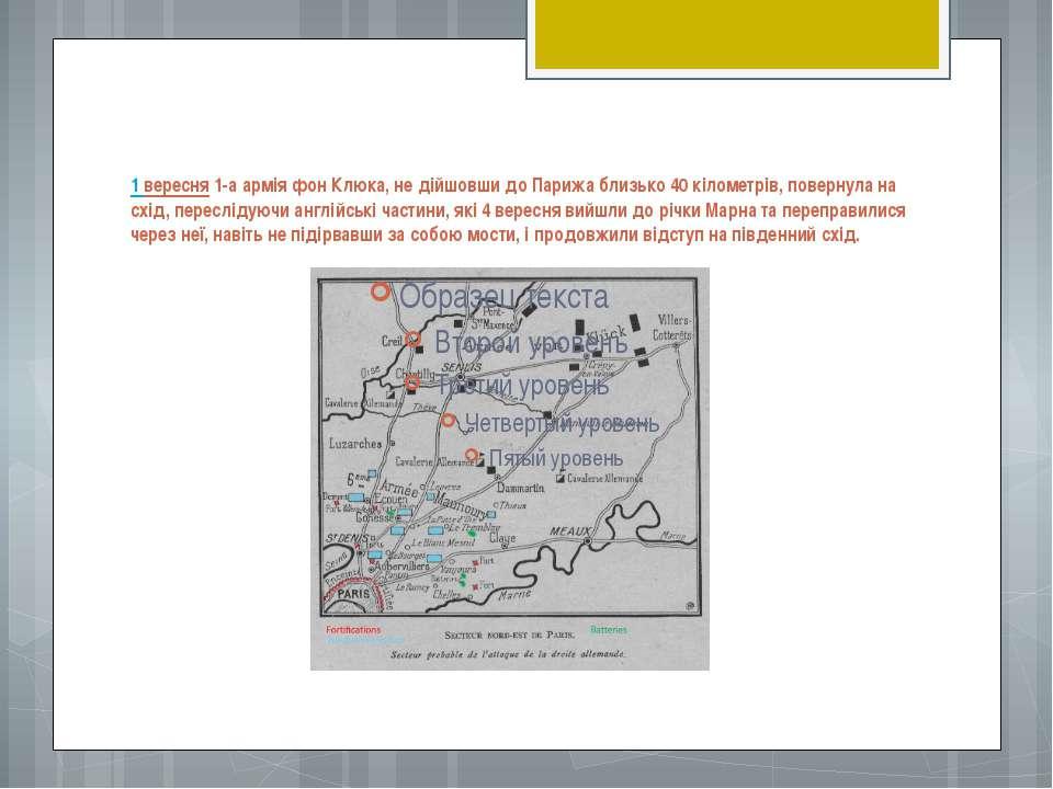 1 вересня1-а армія фон Клюка, не дійшовши до Парижа близько 40 кілометрів, п...