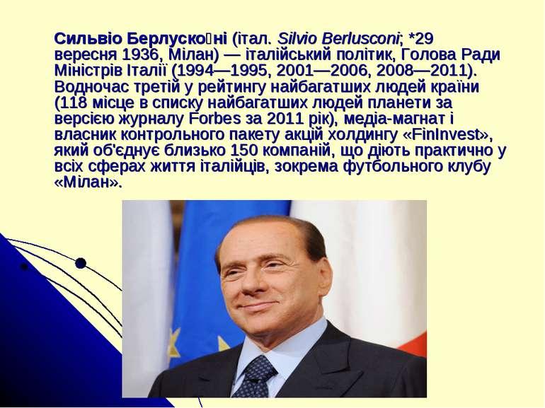 Сильвіо Берлуско ні(італ.Silvio Berlusconi; *29 вересня1936,Мілан)— італ...