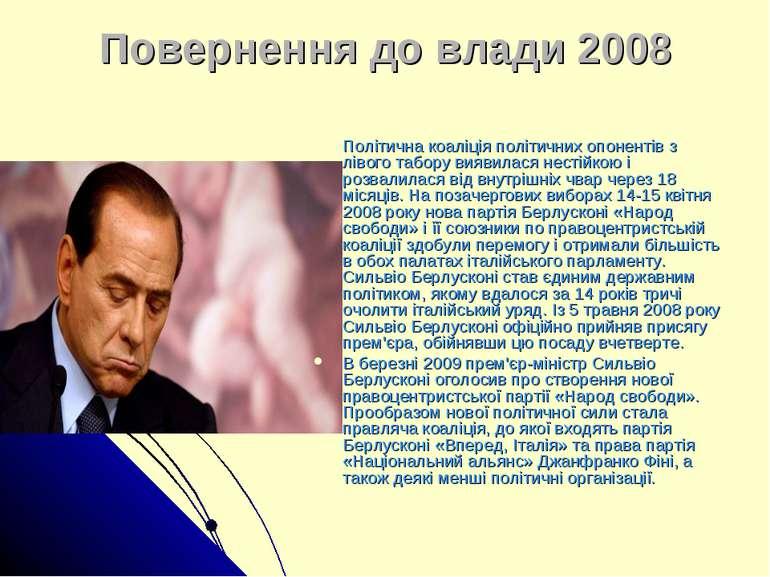 Повернення до влади 2008 Політична коаліція політичних опонентів з лівого таб...
