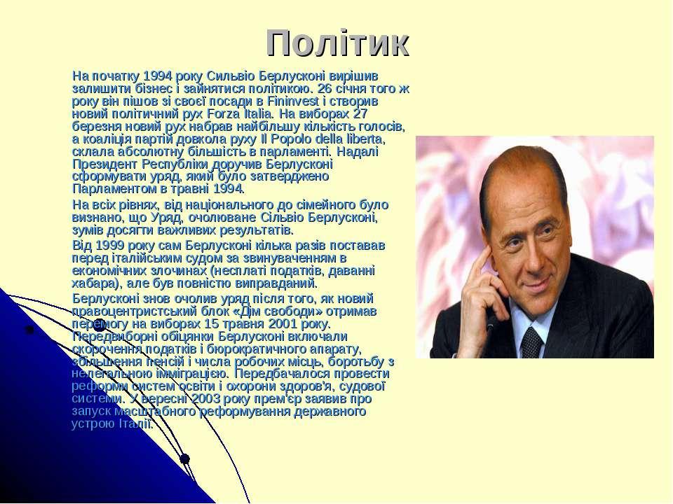 Політик На початку 1994 року Сильвіо Берлусконі вирішив залишити бізнес і зай...