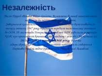Незалежність ПісляДругої світової війнисіоністи, вимагаючи більшої самостій...