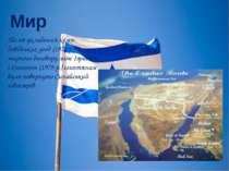 Мир Після укладення кемп-девідських угод (1978 р.) і мирного договору між Ізр...