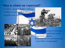 """""""Мир в обмін на території"""" У 1985 р. Ізраїль вивів з Лівану основну частину с..."""