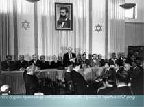 Бен-Гуріон проголошує створення Держави Ізраїль 14 травня 1948 року