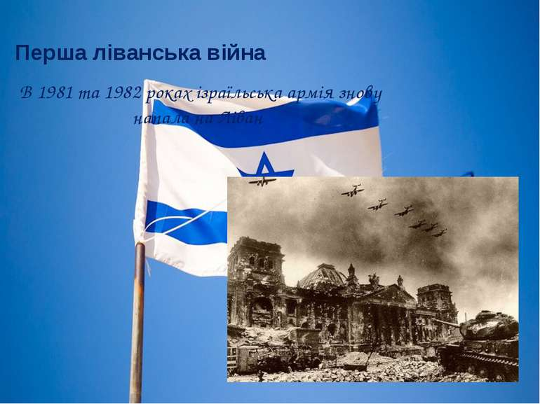 Перша ліванська війна В 1981 та 1982 роках ізраїльська армія знову напала на ...
