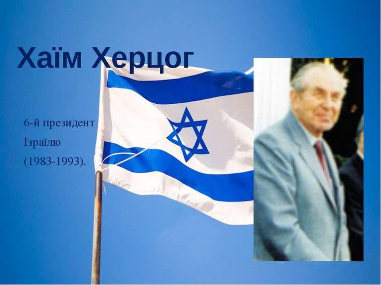 Хаїм Херцог 6-й президент Ізраїлю (1983-1993).