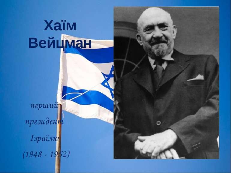 Хаїм Вейцман перший президент Ізраїлю (1948 - 1952)