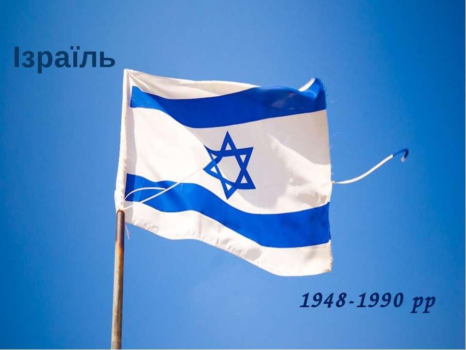Ізраїль 1948-1990 рр