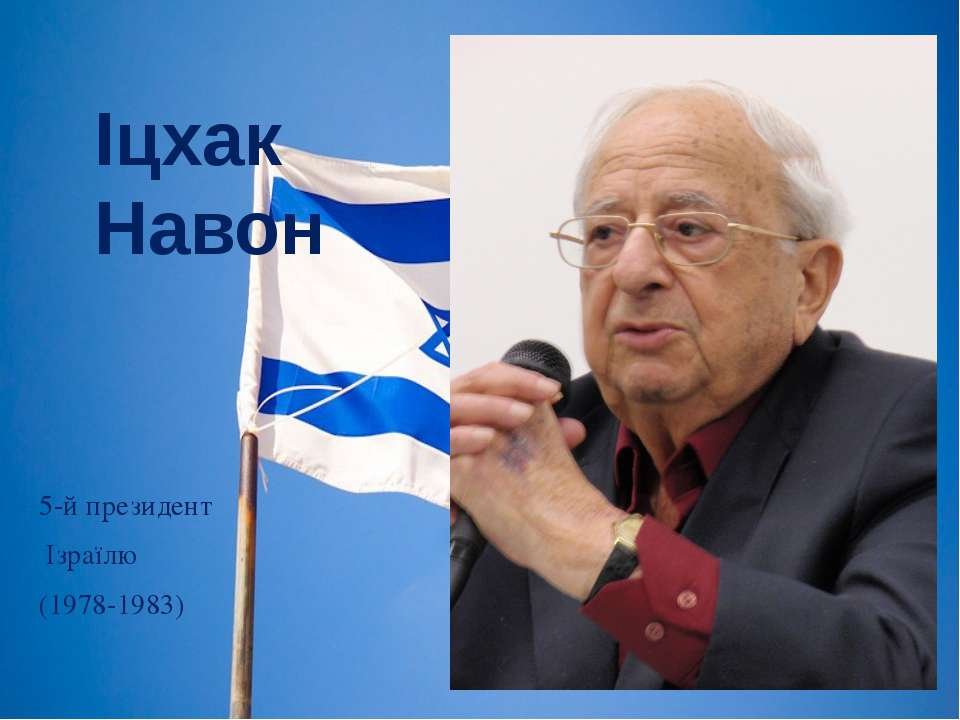 Іцхак Навон 5-й президент Ізраїлю (1978-1983)
