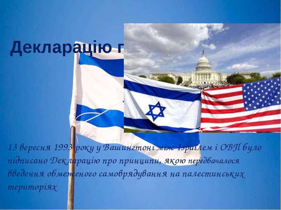 Декларацію про принципи 13 вересня 1993 року у Вашингтоні між Ізраїлем і ОВП ...