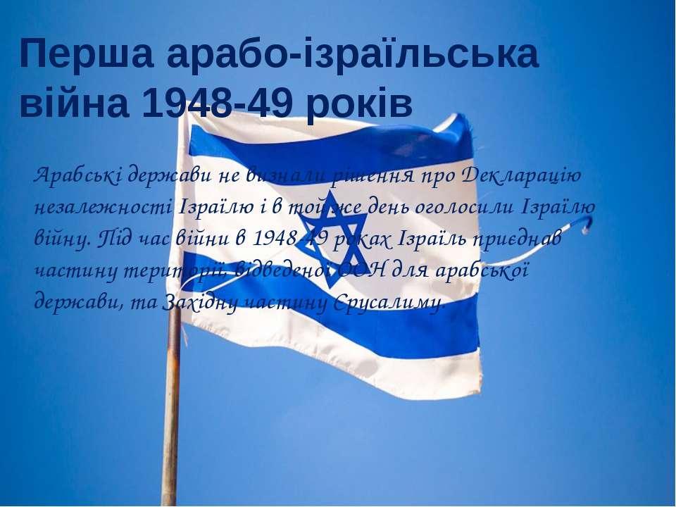 Арабські держави не визнали рішення про Декларацію незалежності Ізраїлю і в т...