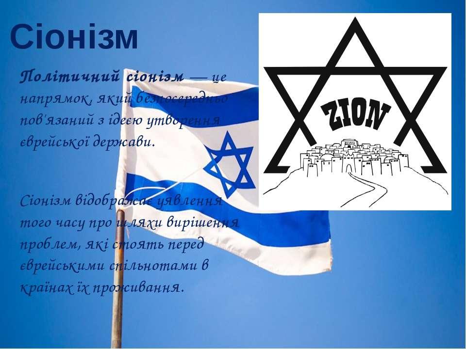 Сіонізм Політичний сіонізм — це напрямок, який безпосередньо пов'язаний з іде...