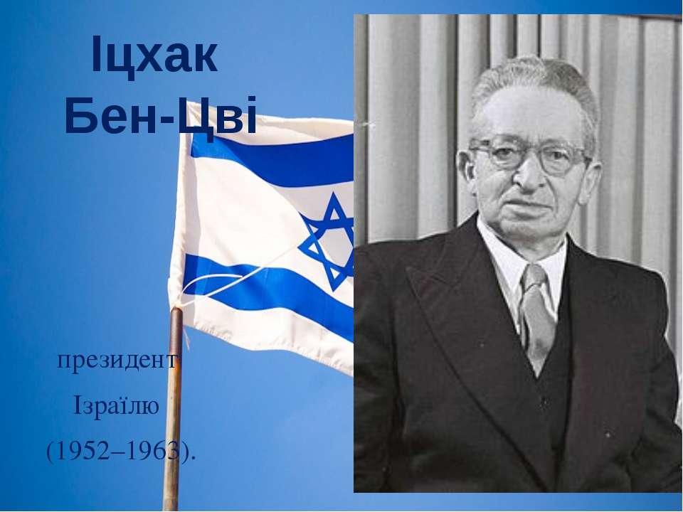 Іцхак Бен-Цві президент Ізраїлю (1952–1963).