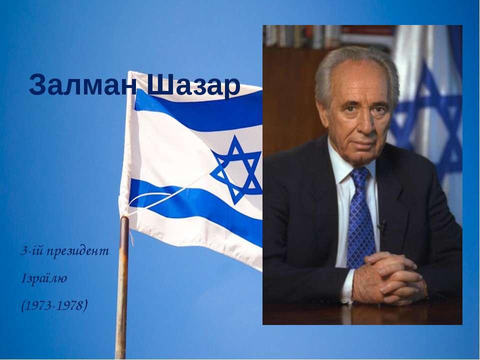 Залман Шазар 3-ій президент Ізраїлю (1973-1978)
