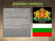 Державні символи Державний прапор: Біла смуга— символ миру та свободи, зелен...