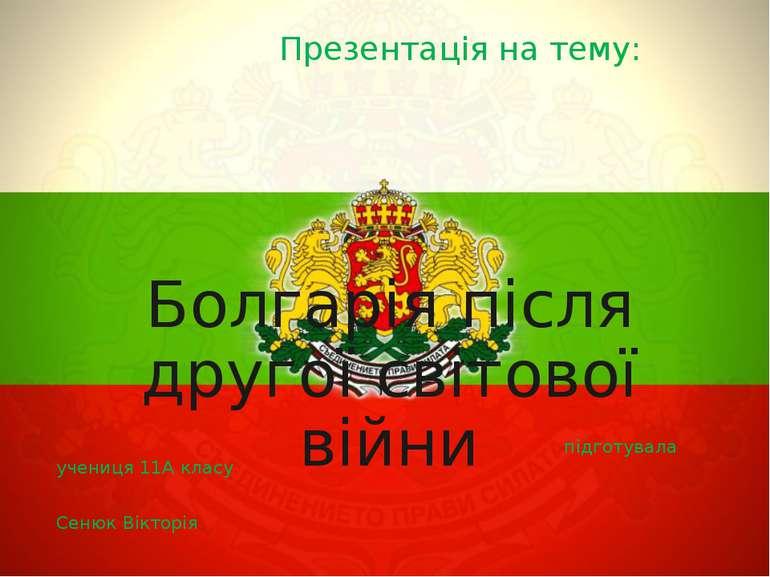 Болгарія після другої світової війни Презентація на тему: підготувала учениця...