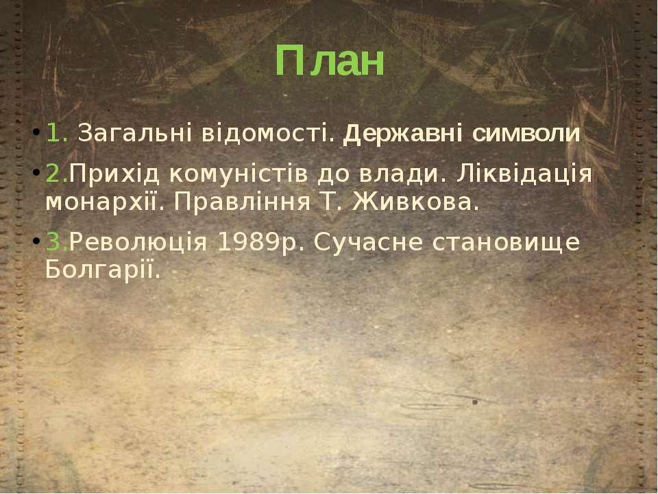 План 1. Загальні відомості. Державні символи 2.Прихід комуністів до влади. Лі...