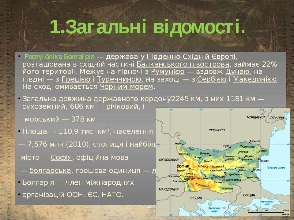 1.Загальні відомості. Респу бліка Болга рія— держава уПівденно-Східній Євр...