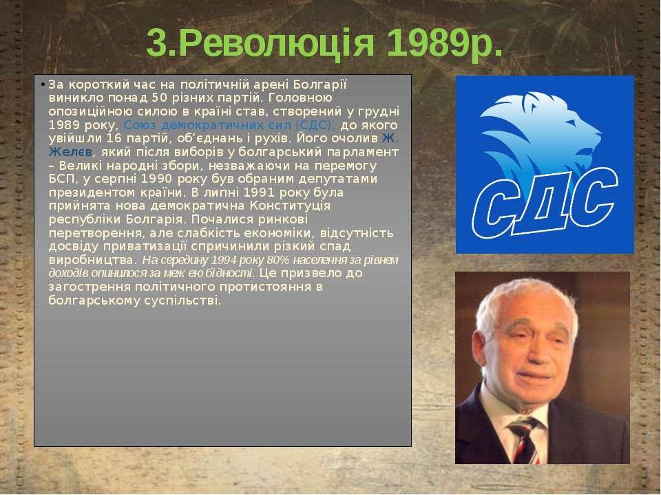 3.Революція 1989р. За короткий час на політичній арені Болгарії виникло понад...