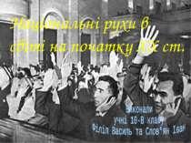 Національні рухи в світі на початку ХХ ст.