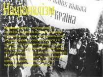 Націоналі зм(фр.nationalisme)— ідеологія і напрямок політики, базовим прин...