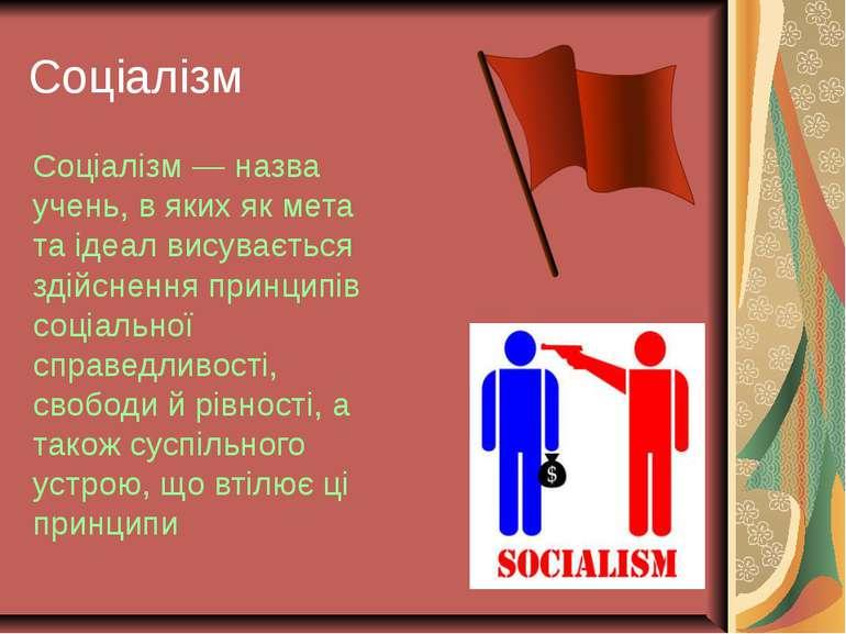 Соціалізм Соціалізм — назва учень, в яких як мета та ідеал висувається здійсн...