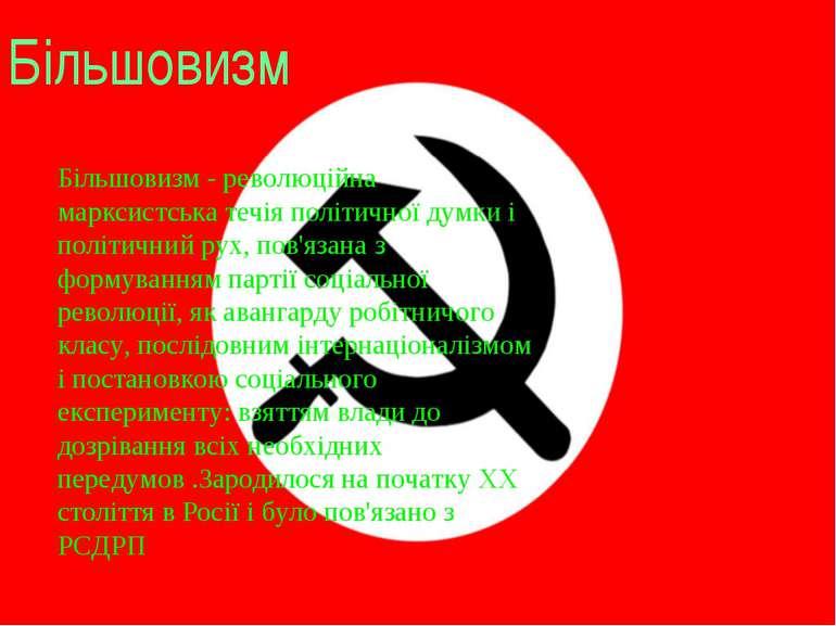Більшовизм Більшовизм - революційна марксистська течія політичної думки і пол...