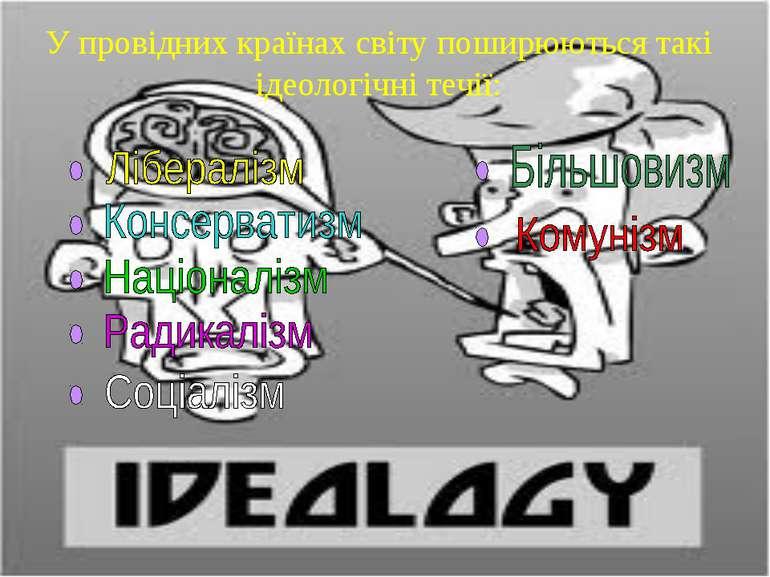 У провідних країнах світу поширюються такі ідеологічні течії: