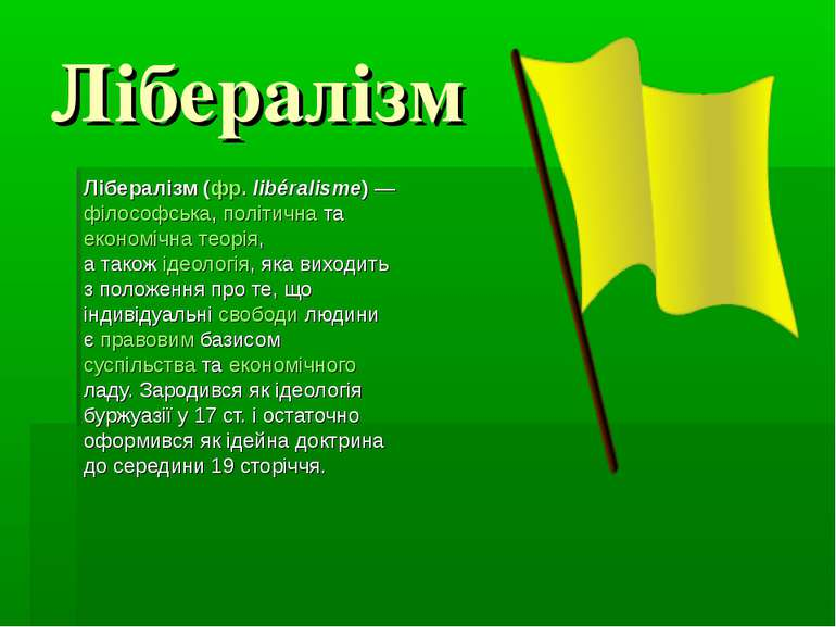 Лібералізм Лібералізм (фр.libéralisme)— філософська,політичната економіч...