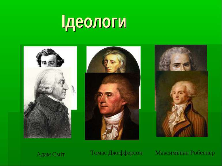Ідеологи Алексіс Токвіль Джон Локк Жан Жак Руссо Адам Сміт Томас Джефферсон М...