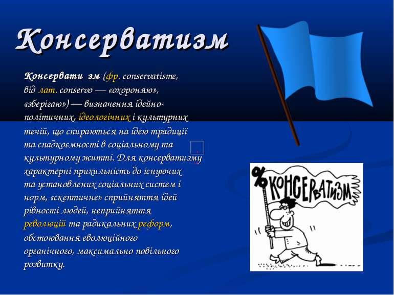 Консерватизм Консервати зм(фр.conservatisme, відлат.conservo— «охороняю»...