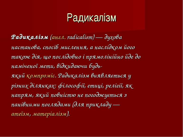 Радикалізм Радикалізм(англ.radicalism)— духова настанова, спосіб мислення,...