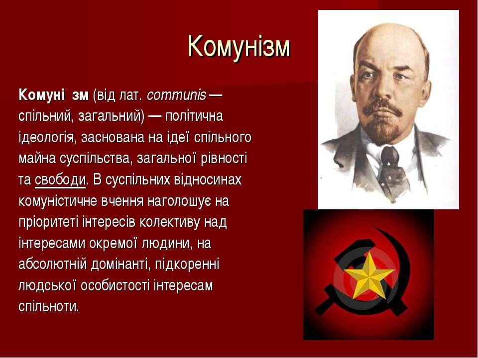 Комунізм Комуні зм(відлат.communis— спільний, загальний)—політична ідео...