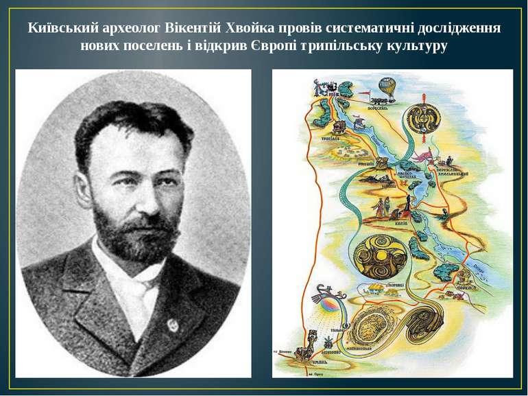 Київський археолог Вікентій Хвойка провів систематичні дослідження нових посе...