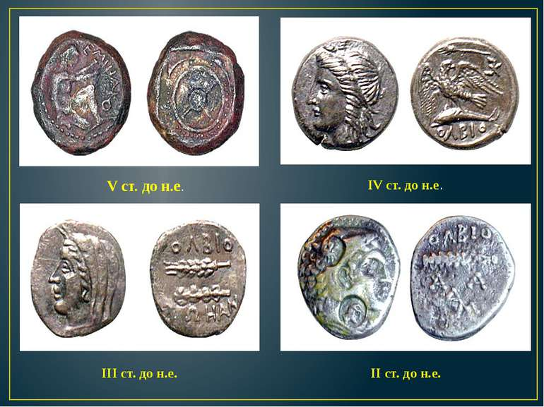 V ст. до н.е. IV ст. до н.е. III ст. до н.е. II ст. до н.е.