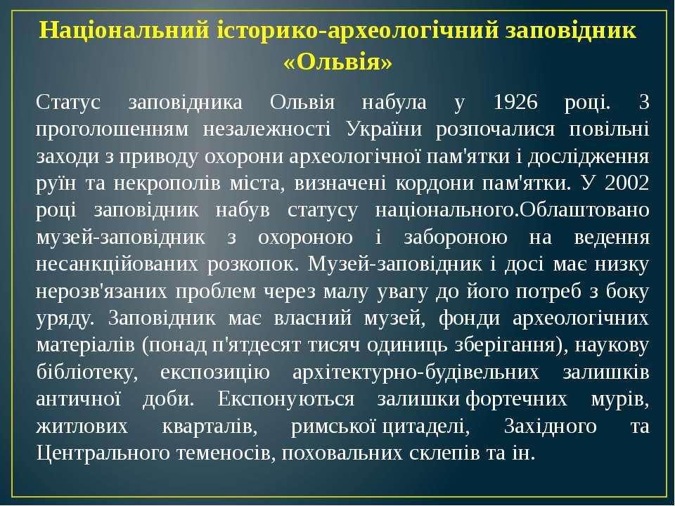 Статус заповідника Ольвія набула у 1926 році. З проголошенням незалежності Ук...