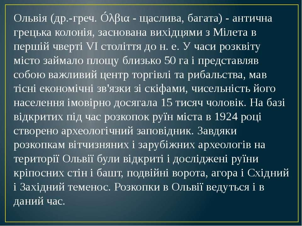 Ольвія (др.-греч. Óλβια - щаслива, багата) - антична грецька колонія, заснова...