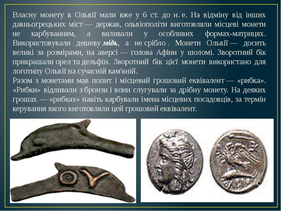 Власну монету в Ольвії мали вже у 6 ст. до н.е. На відміну від інших давньог...