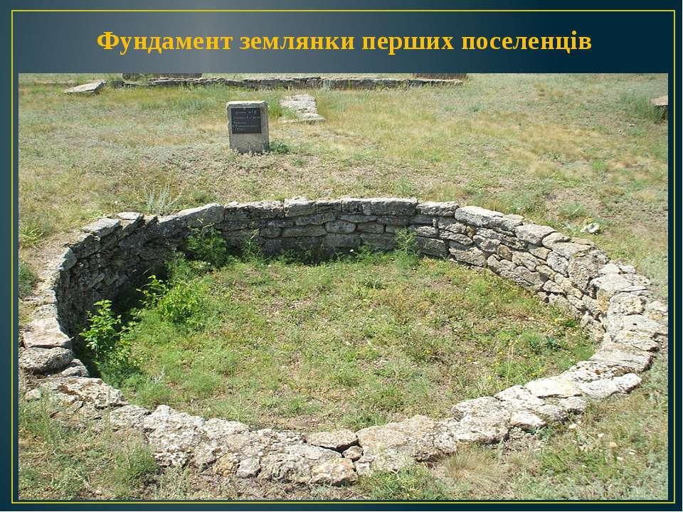 Фундамент землянки перших поселенців