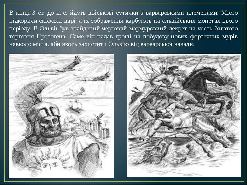 В кінці 3 ст. до н.е. йдуть військові сутички з варварськими племенами. Міст...