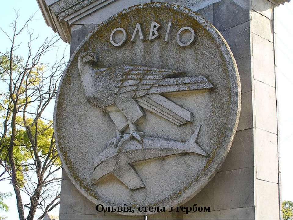 Ольвія, стела з гербом