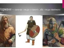 Нормани — означає «люди з півночі», або «люди північного вітру».