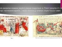 У руських джерелах нормани (варяги) уперше згадуються в «Повісті минулих літ»...