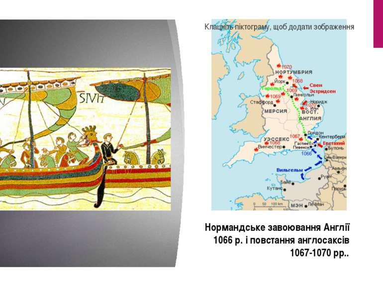 Нормандське завоювання Англії 1066 р. і повстання англосаксів 1067-1070 рр..