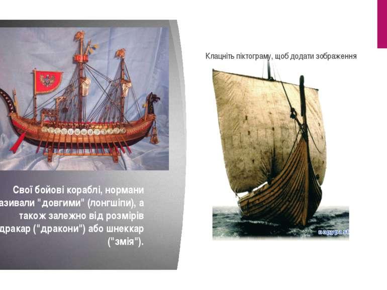 """Свої бойові кораблі, нормани називали """"довгими"""" (лонгшіпи), а також залежно в..."""