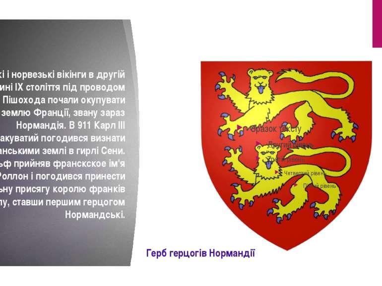 Герб герцогів Нормандії Данські і норвезькі вікінги в другій половині IX стол...