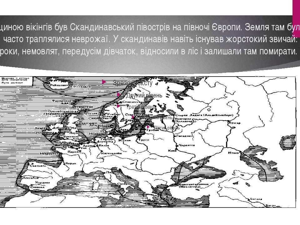 Батьківщиною вікінгів був Скандинавський півострів на півночі Європи. Земля т...