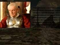 Понтій Пілат здається глибоко нещасною людиною, життя якого єдина відрада - й...